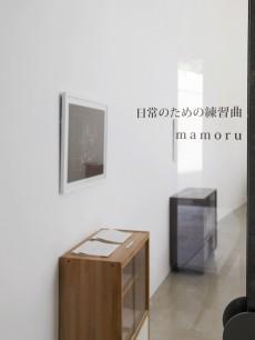 mamoru-01b