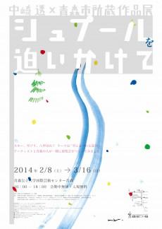 中崎所蔵ポスター