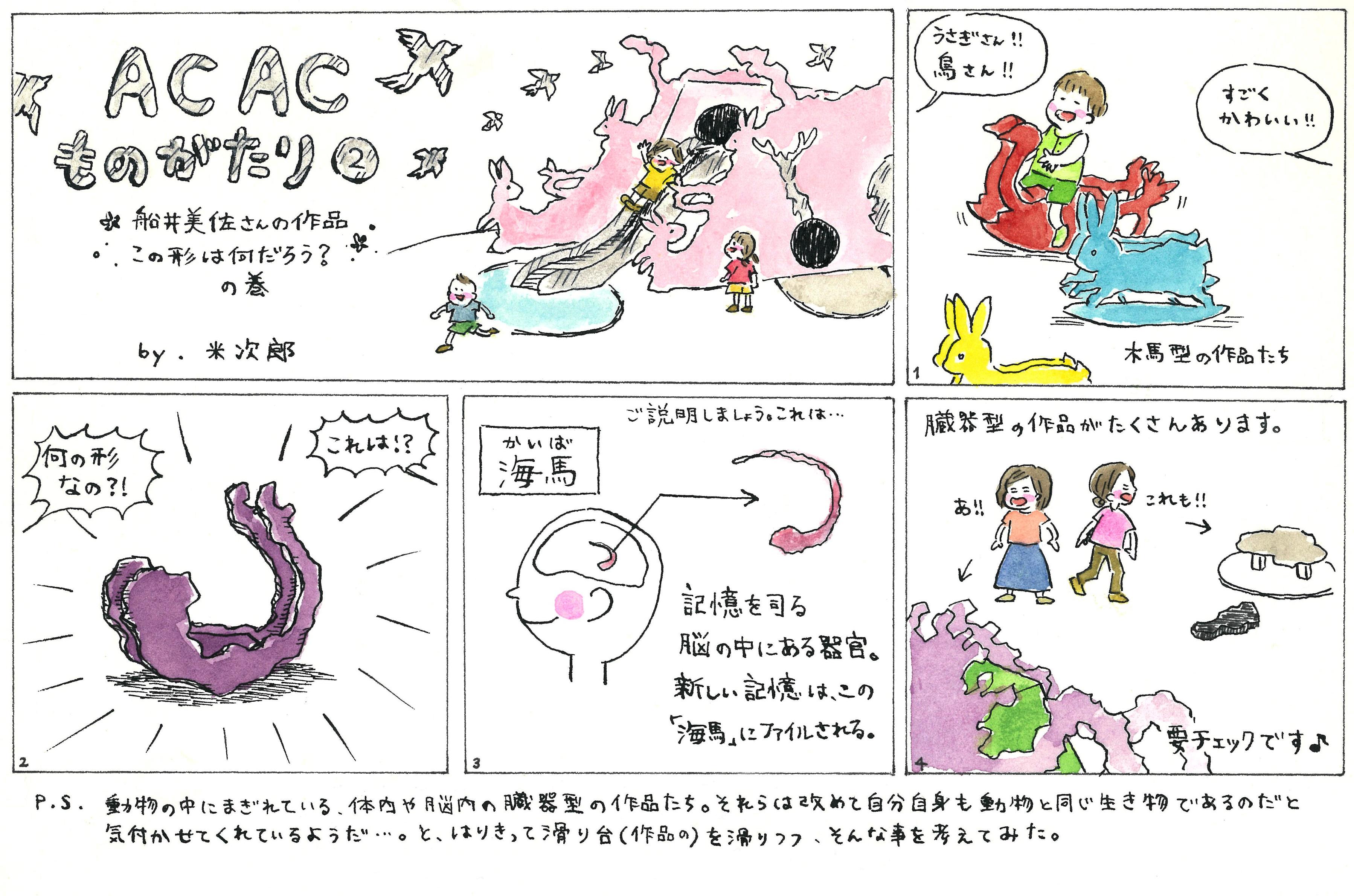 ACACものがたり2s